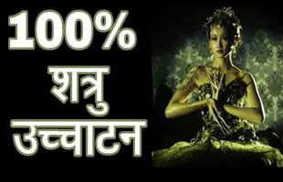 Love Vashikaran Specialist in United States, Black Magick Specialist in Australia, Relationship Problem Solution in Belgium, Love Problem Solution in Russia, Tantra Mantra Specialist in India, Solve My Love Problem in United Kingdom, Consult Astrologer for Love Problem Solutions in New Zealand, Love Solution Online in Malaysia, Love Problem Solution in France, Husband Wife Dispute Relationship Problem in Italy, Love Problems Solution Specialist Baba ji in United States, Online Astrologers Services in Japan, Career Astrology Services in Canada, Business Problems Solutions in Spain, Free Online Finance Problems Solutions in Norway, Inter Caste Marriage in Canada, Childless Problem Solution in India, Divorce Problem Solutions in Malaysia, Court Case Problem Solution in Mexico,  Enemy Died By Black Magic in Dubai Switzerland, Boyfriend Girlfriend Relationship Problems Solution by Astrology and in Singapore, Relationship Problem Specialist in Taiwan, Inter Cast Marriage Problem Solution Poland, Love Marriage Astrology in Argentina, Love Relationship Expert in Ukraine